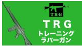 TRG トレーニングラバーガン