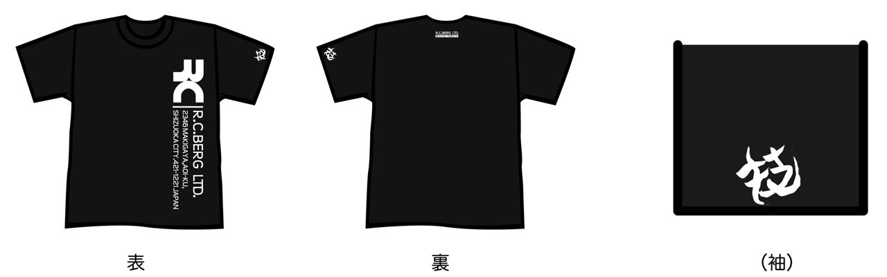 Rc berg ltd for T shirt design materials